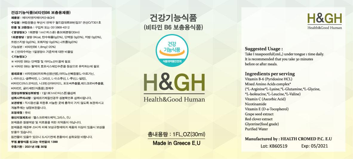 Multistick Ετικέτες Καλλυντικών H&GH