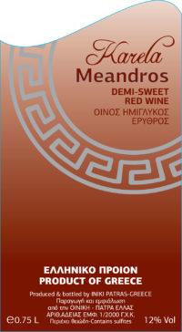 Ετικέτα Multistick Meandros