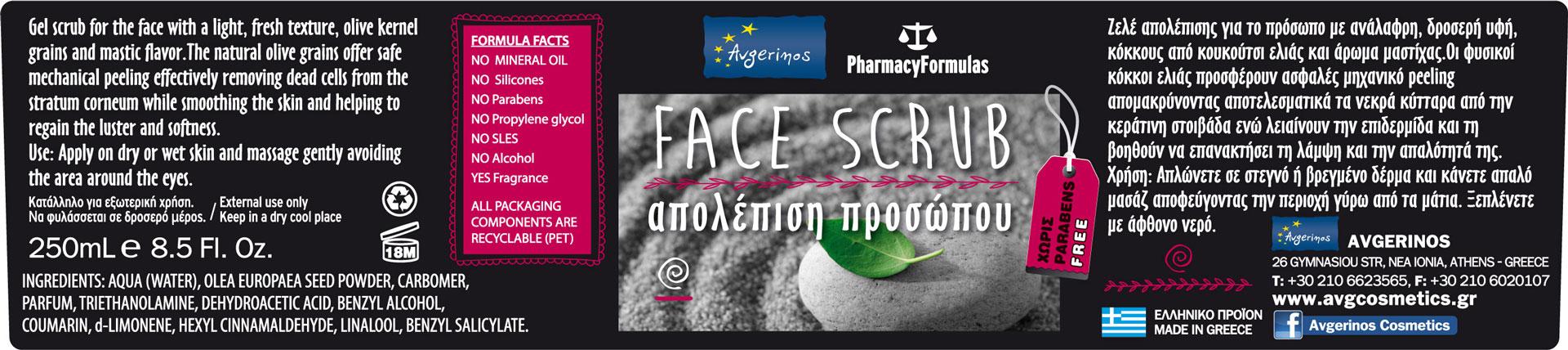Multistick Ετικέτες Καλλυντικών Face Scrub