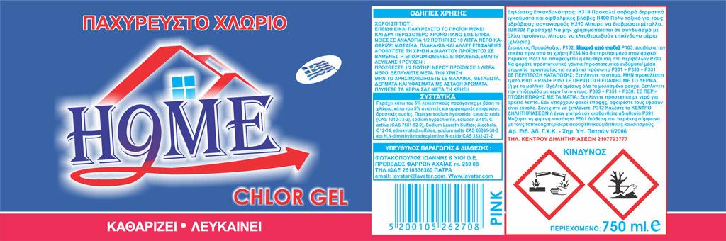 Απορρυπαντικά Multistick Chlor Gel