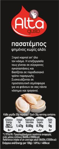 Ετικέτες Τροφίμων Alta Gusto