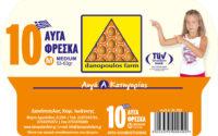 Ετικέτες Τροφίμων Danopoulos Farm