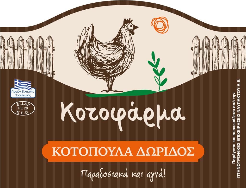 Ετικέτες Τροφίμων Κοτόπουλα Δωρίδος