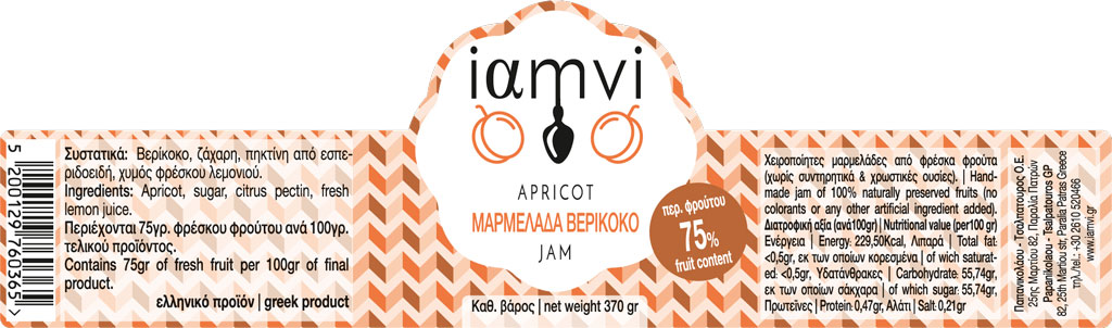 Ετικέτες Τροφίμων Iamvi