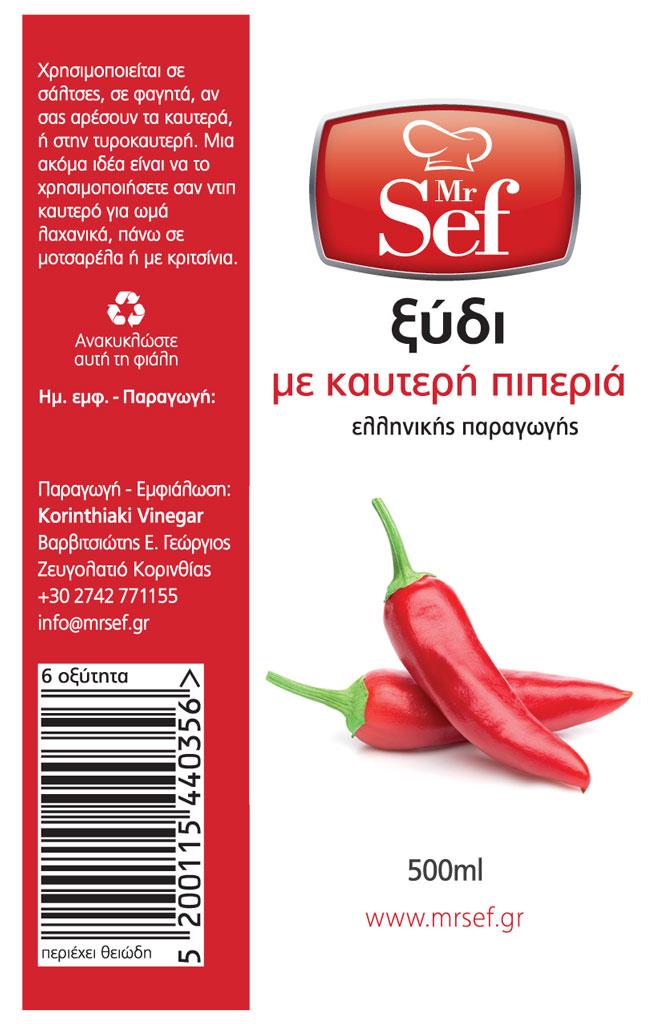 Ετικέτες Τροφίμων Mr Sef