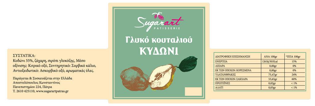 Ετικέτες Τροφίμων SugarArt