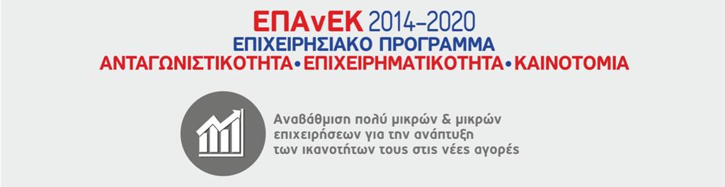 ΕΣΠΑ BENNER PDF